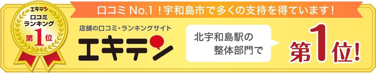 口コミNo.1!宇和島市で多くの支持を得ています!