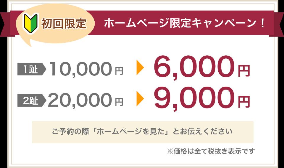 初回限定 ホームページ限定キャンペーン! 1趾 10,000円 6,000円 2趾 20,000円 9,000円 ご予約の際「ホームページを見た」とお伝えください ※価格は全て税抜き表示です