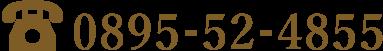 0895-52-2122